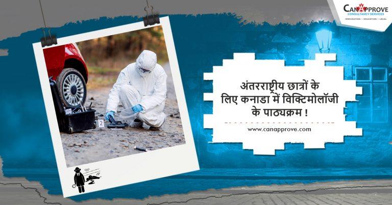 Hindi victimology course