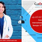 MBBS Courses offered at the Caucasus International University of Georgia