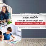 Interior Design Courses in Canada Tamil Jan 04