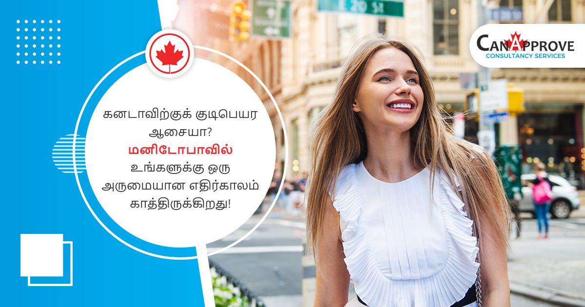 Manitoba PNP Tamil Blog